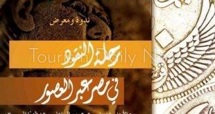 متحف الفن الاسلامى ينظم معرضاً أثرياً عن رحلة النقود في مصر عبر العصور