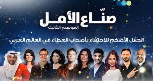 50 نجما من نجوم الوطن العربي يساهمون في أوبريت صناع الأمل