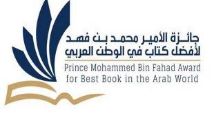 تكريم الفائزين بجائزة الأمير محمد بن فهد لأفضل كتاب في الوطن العربي