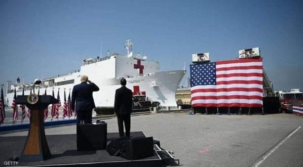 ترامب يعلن الاستعانة بسفينة حربية لمواجهة كورونا