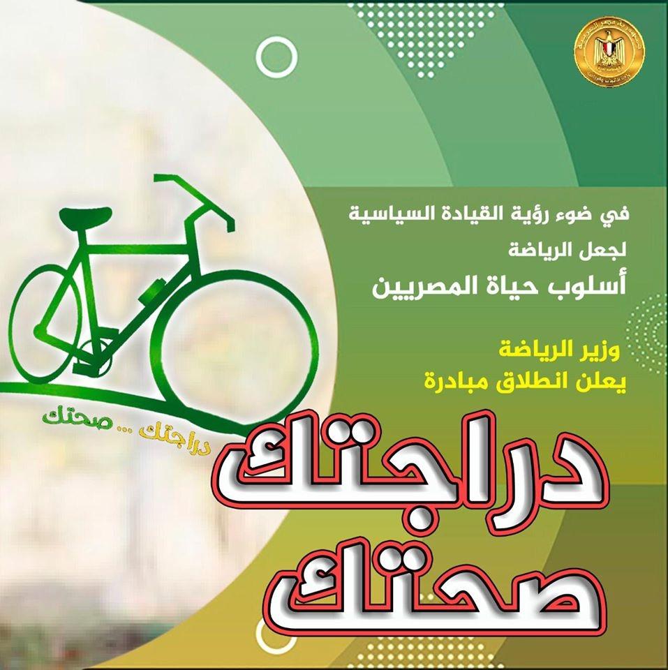 أشرف صبحي يطلق مبادرة دراجتك....صحتك