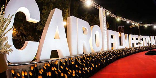 تأجيل مهرجان القاهرة السينمائي الدولي إلى ديسمبر
