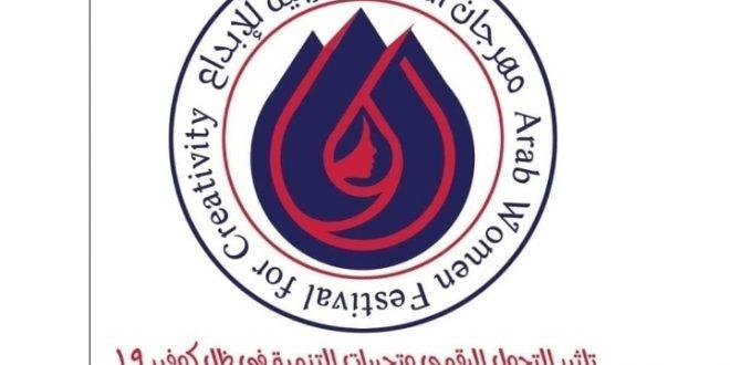 بمشاركة 15 دولة .. انطلاق الدورة 15 لمهرجان المرأة العربية للإبداع