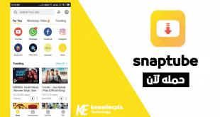 مؤسسة سيكيور دي تحذر الأشخاص حول العالم من استخدام تطبيق Snap tube