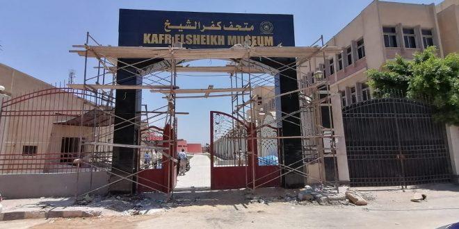 متحف كفر الشيخ