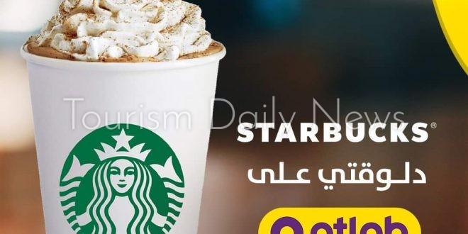 """""""اطلب"""" تضيف """"ستاربكس"""" إلى تطبيقها لتوصيل منتجاتها في مصر"""