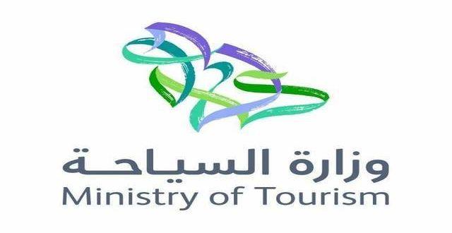 السعودية تطلق برنامج وزارة السياحة التدريبي في مجال الضيافة غدًا