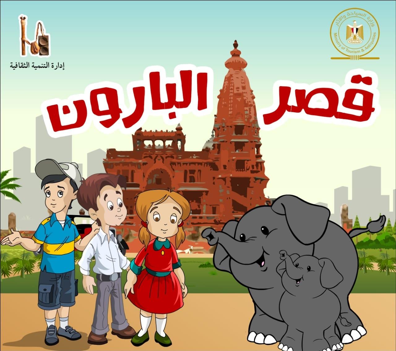 السياحة تصدر كتيباً للأطفال لتعريفهم بقصر البارون وتراث وحضارة بلادهم