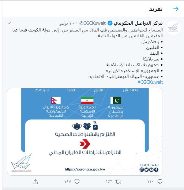 الكويت تستثنى 7 دول من استئناف رحلات الطيران معها