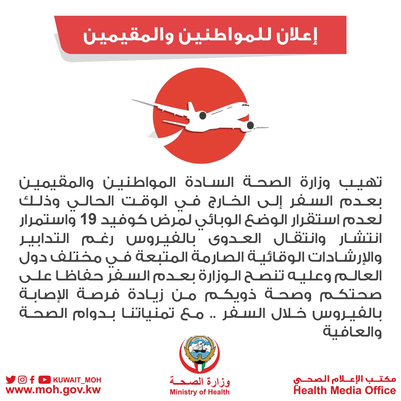 الكويت تنصح المواطنين والمقيمن بعدم السفر إلى الخارج بسبب فيروس كورونا
