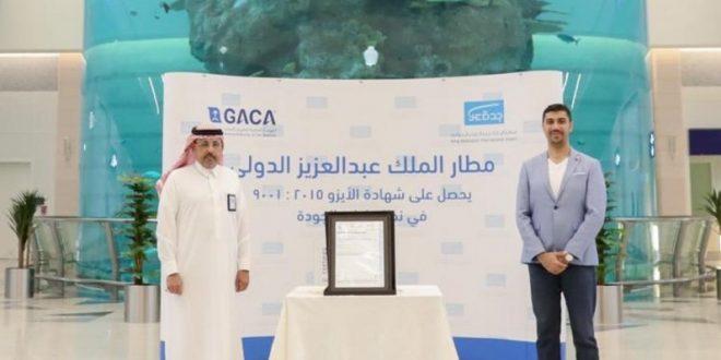 مطار الملك عبدالعزيز الدولي يحصل على شهادة الأيزو في نظام إدارة الجودة