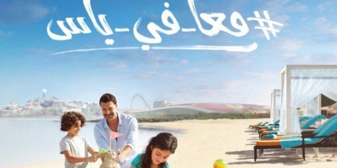 الإمارات تطلق منصة معًا في ياس للترحيب بزوارها في المدن الترفيهية