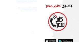 أكثر من 10 آلاف مستخدم متفاعلون عبر تطبيق كلم مصر خلال فترة التجريب
