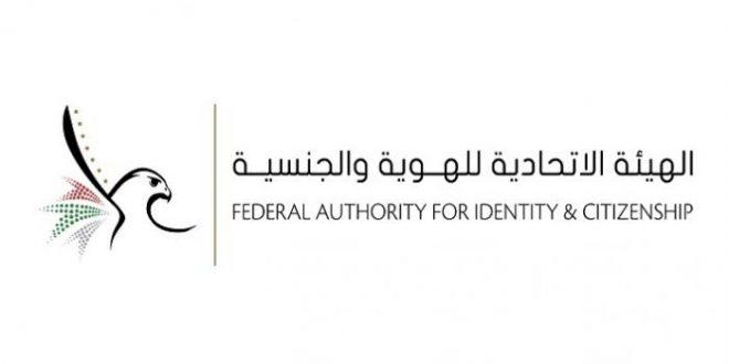 الإمارات تضع حزمة من إجراءات عودة المقيمين بالخارج