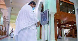 السعودية تطلق روبوت الفتوى الإلكتروني في مسجد نمرة خلال موسم الحج
