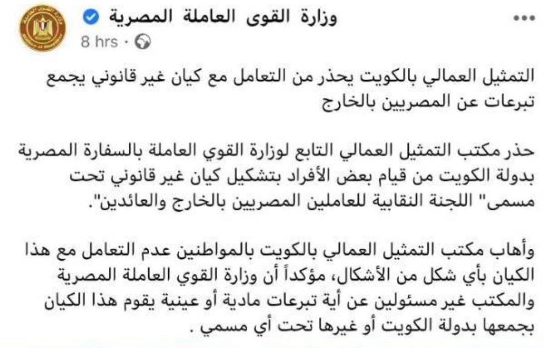 القوى العاملة تحذر العاملين فى الكويت ببيان عاجل11