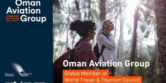 المجموعة العُمانية للطيران عضوًا دوليًّا في المجلس العالمي للسفر والسياحة