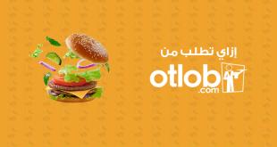 شركة طلبات ستغيير اسم تطبيق اطلب في مصر
