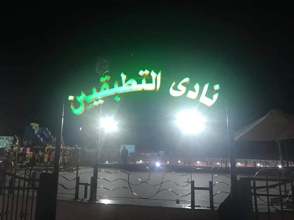 نقابة التطبيقيين بالإسكندرية توافق على دخول السياحيين النادي الاجتماعي1