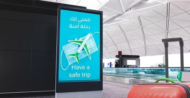 المسافر تطلق منصة للاستشارات الفورية لأحدث إرشادات السلامة وإجراءات السفر