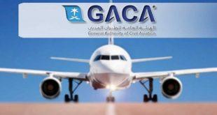الهيئةالهيئة العامة للطيران المدني السعودي العامة للطيران المدني