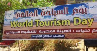 الوادي الجديد تحتفل بيوم السياحة العالمي بمسابقات ثقافية أثرية بالواحات