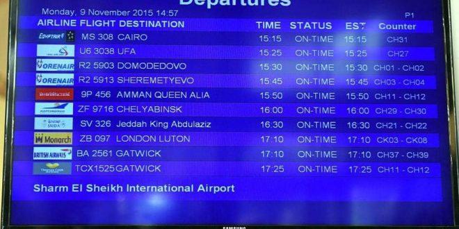 تخفيض رسوم الهبوط والإيواء 50% في 3 مطارات مصرية مستمر لنهاية أكتوبر