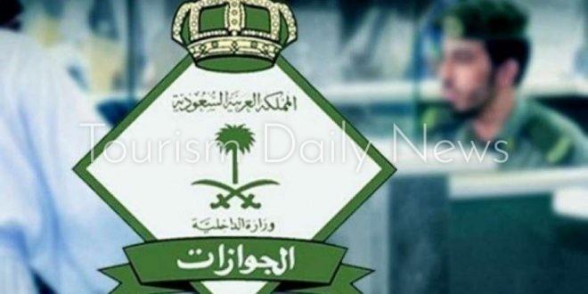 جوازات السعودية تصدر بيانا هاماً عن اشتراطات السفر الجديدة11