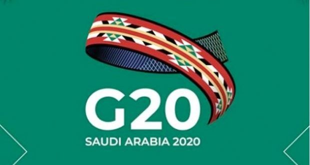 مجموعة العشرين تبحث المخاطر على الاقتصاد العالمى وخطة تعليق مدفوعات الديون