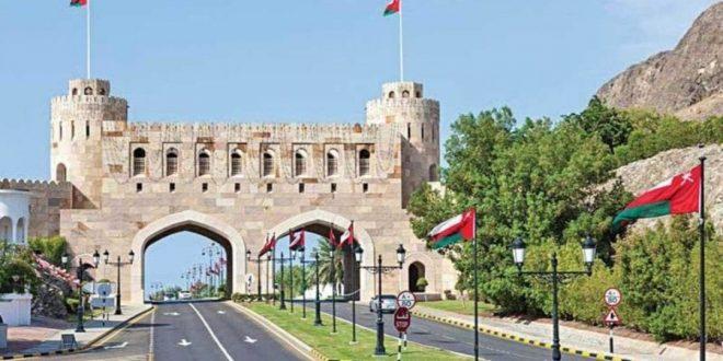 سلطنة عُمان تستأنف إصدار التأشيرات السياحية بعد تعليقها بسبب كورونا