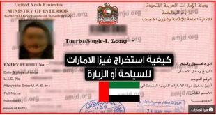 الإمارات توقف إصدار تأشيرات لمواطني 13 دولة معظمها مسلمة