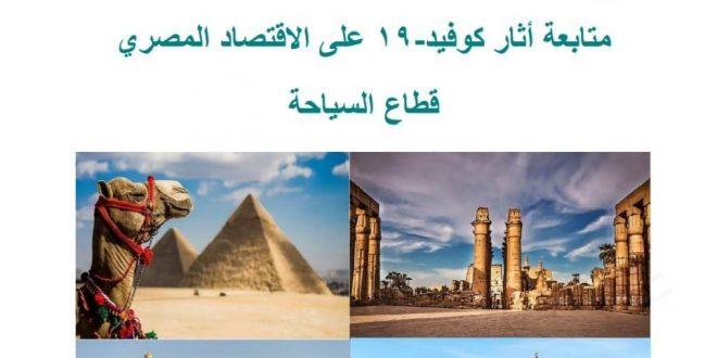 الدراسات الاقتصادية: 18 مليار دولار خسائر إيرادات السياحة فى مصر 2020-2021