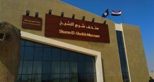 السياح يتوافدون على متحف شرم الشيخ فى أول يوم لإفتتاحه أمام الجمهور
