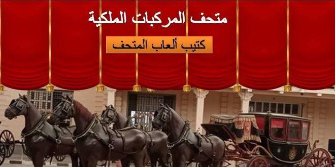المجلس الأعلى للآثار يصدر كتيباً للأطفال خاص بمتحف المركبات الملكية3