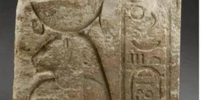 تفاصيل استرداد مصر لوحة أثرية من الحجر الجيري كانت تعرض للبيع في نيويورك