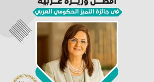 جائزة التميز الحكومي تختار هالة السعيد أفضل وزيرة عربية