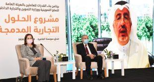 9.5 مليار دولار استثمارات المؤسسة الدولية الإسلامية لتمويل التجارة بمصر