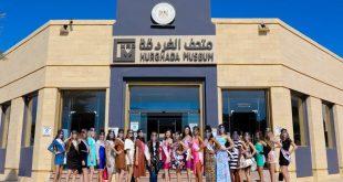 ملكات جمال السياحة والبيئة للمراهقات تزورن متحف الغردقة