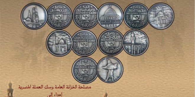 إصدار ميداليات التذكارية لمدينة القاهرة التاريخية في عيدها الـ 10506