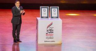 صندوق تحيا مصر ينظم احتفالية للكشف عن تفاصيل رقم قياسى جديد بموسوعة جينيس