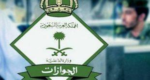 الجوازات السعودية تطلق هوية للمقيم وتعليمات جديدة للحصول على الإقامات