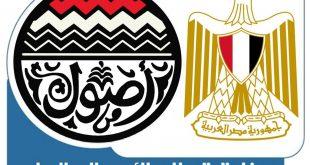 قطاع الأعمال تكشف جهود تطوير شركة مصر الجديدة للإسكان والتعمير