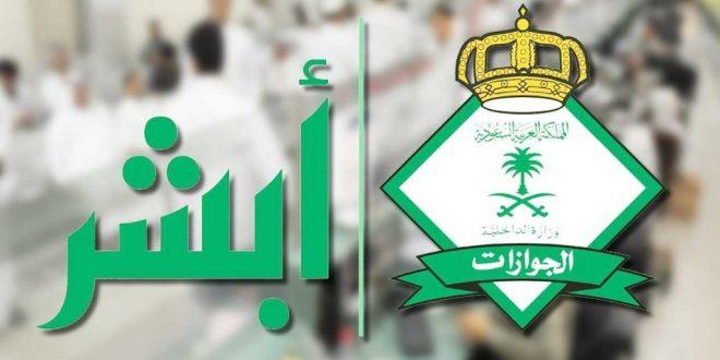 """منصة """"أبشر"""" السعودية تكشف حقيقة تمديدها التأشيرة بشكل تلقائي"""