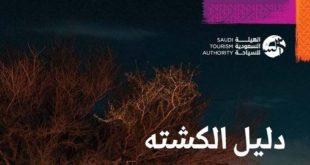 السعودية تطلق دليل الكشتة لعشاق السياحة البرية