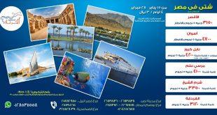 الكرنك تكشف مشاركتها بمبادرة شتي في مصر ببرامج سياحية تبدأ من 3120 جنيهاً