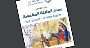 انطلاق أولى رحلات السياحة الداخلية لزيارة مسار العائلة المقدسة .. اليوم