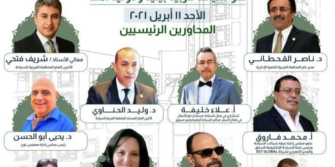 التحول الرقمى للسياحة العربية محور لقاءات افتراضية لمنظمة التنمية الإدارية
