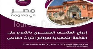 الوزراء يبرز إدراج المتحف المصري بالقائمة التمهيدية لمواقع التراث العالمي