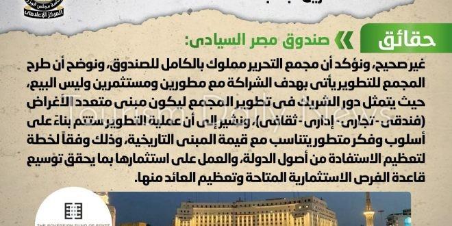 صندوق مصر السيادي يبيع مجمع التحرير لمستثمرين أجانب .. شائعة