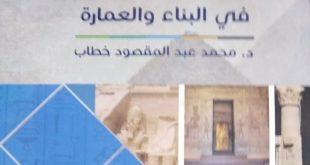 عبقرية قدماء المصريين فى البناء والعمارة أحدث إصدارات هيئة الكتاب